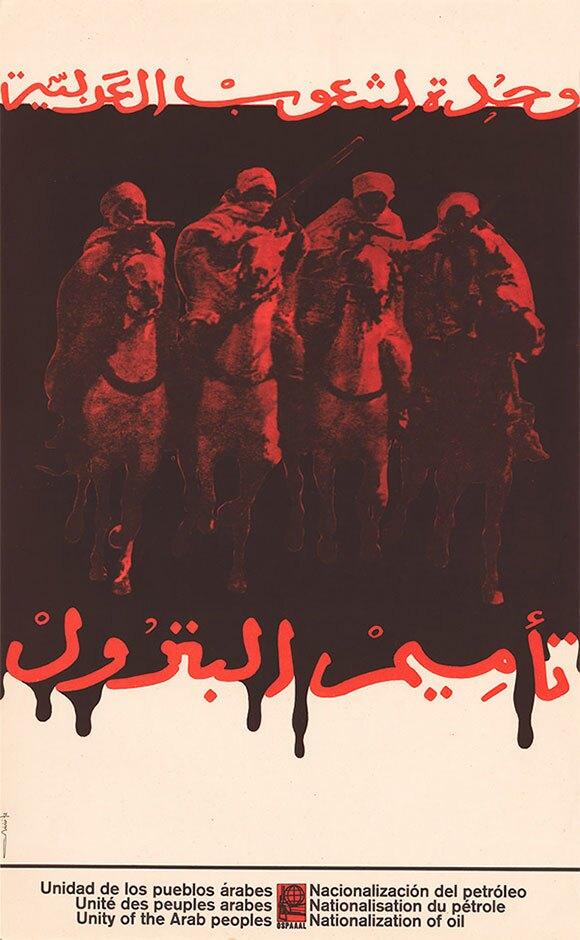 Olivio Martinez Viera | 1972. Offset print | 20 ¾  x 13 inches. From the archives of Sohail Daulatzai