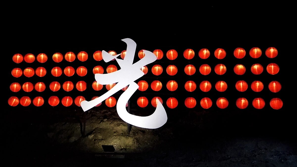 The Japanese character for hikari, which translates to light, sparkle or shine, at Hikari – A Festival of Lights at Tanaka Farms. | Sandi Hemmerlein
