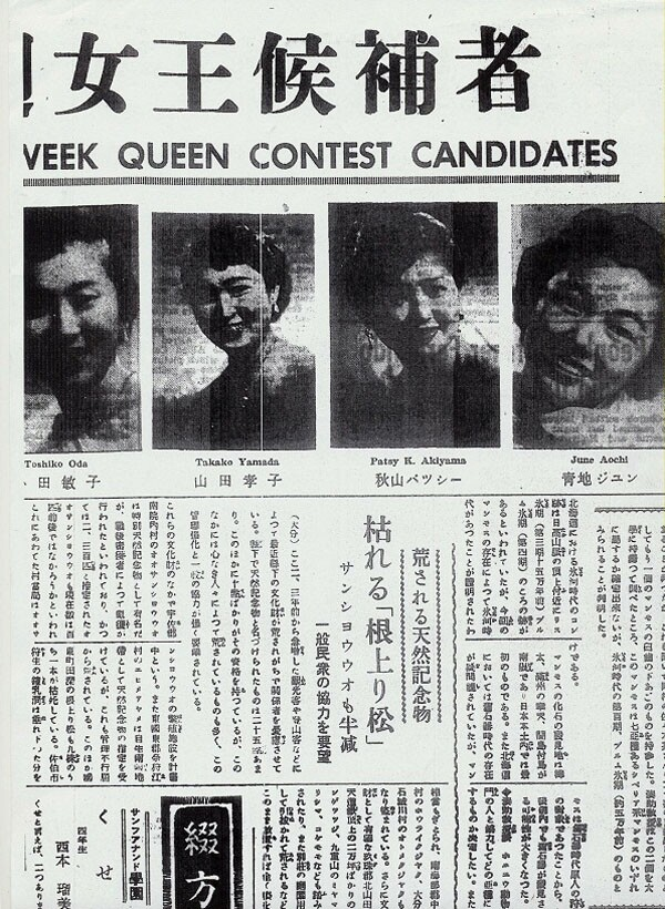 Each year readers looked forward to seeing all the beautiful candidates on the cover pages of the local papers | Document courtesy of June Aochi
