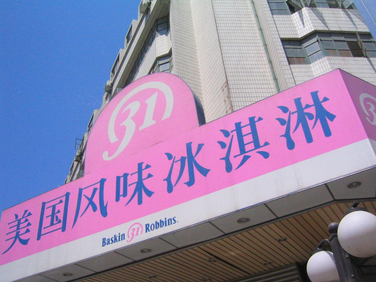 Baskin-Robbins in Beijing | Alexander/Flickr